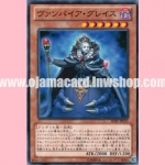 SHSP-JP031 : Vampire Grace (Common)