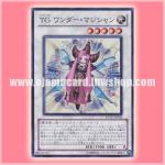 EXVC-JP040 : T.G. Wonder Magician / Tech Genus Wonder Magician (Super Rare)
