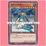 DC01-JP002 : Warrior Lady of the Wasteland (Common)