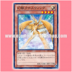 AT01-JP004 : Phantom Beast Cross-Wing (Common)