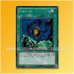 GS03-JP014 : Riryoku (Common)