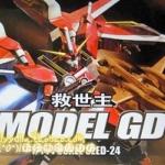 HG SEED 1/144 Savior Gundam