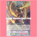 CP15/014TH : ดราโกนิค•เบิร์นเอาท์ (Dragonic Burnout) - RR