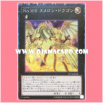 CPF1-JP021 : Number 100: Numeron Dragon / Numbers 100: Numeron Dragon (Collectors Rare)