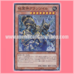 REDU-JP038 : Grandsoil the Elemental Lord (Super Rare)