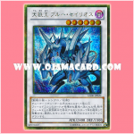 GS06-JP020 : Celestial Wolf Lord, Blue Sirius / Heavenly Wolf King, Blue Sirius (Gold Secret Rare)