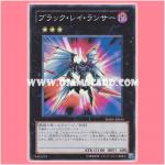 PHSW-JP040 : Black Ray Lancer (Super Rare)