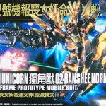 HG 1/144 (175) Unicorn 02 Banshee Norn (Destroy Mode) [Daban]