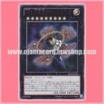 ABYR-JP044 : Number 9 - Dyson Sphere / Number 9 - Canopy Star - Dyson Sphere (Ultra Rare)