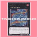 ORCS-JP045 : Evolzar Solda (Ultimate Rare)