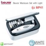 ชุดอุปกรณ์ตกแต่งเล็บ : Beurer Manicure Set with Light รุ่น MP41 (HB004) by WhiteMKT