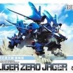 [BT] ZOIDS 1/72 (030) Liger Zero Jager