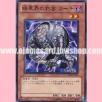 SD21-JP005 : Kahkki, Guerilla of Dark World (Common)