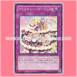 ABYR-JP074 : Madolche Happy Festa / Madolchepalooza (Common)