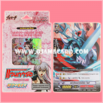 Trial Deck 4 : Maiden Princess of the Cherry Blossoms (VGT-TD04) + PR/0016TH : ดราก้อนอาร์เมิร์ด ไนท์ (Dragon Armored Knight)