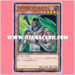 SD27-JP011 : Elemental HERO Wildheart / Elemental HERO Wildman (Common)