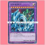 DP17-JP011 : Dragon Master Knight / Master of Dragon Knight (Rare)