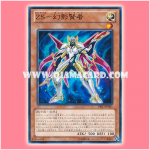 PRIO-JP001 : ZS - Banish Sage / ZEXAL Servers - Banish Sage (Common)
