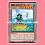 PRIO-JP020 : Sylvan Ferrylotus / Lotus, Ferryman of Shinra (Common)