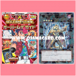The Yu-Gi-Oh! ZEXAL Duel Terminal Overlay Guide - Book + 1 Card