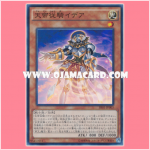 SR01-JP003 : Idea the Heaven Knight (Super Rare)