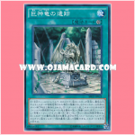 SR02-JP023 : Ruins of the Great Divine Dragon (Super Rare)