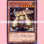 GS05-JP005 : Granmarg the Rock Monarch (Common)