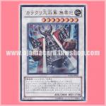 "STOR-JP042 : Karakuri Steel Shogun mdl 00X ""Bureido"" / Karakuri Great General 00X (Ultra Rare)"