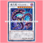PP16-JP007 : Beelze, King of Dark Dragons / Demon King Dragon - Beelze (Common)