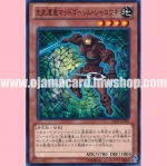 CPZ1-JP003 : Chronomaly Mud Golem (Common)