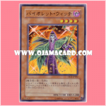 VB11-JP002 : Violet Witch (Ultra Rare)