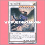 EP14-JP008 : Angel of Zera (Ultra Rare)