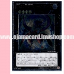 GAOV-JP042 : Number 32: Shark Drake (Ultimate Rare)