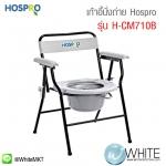 เก้าอี้นั่งถ่าย Commode chair Hospro รุ่น H-CM710B