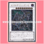 EXVC-JP044 : Overmind Archfiend / Mental Over Daemon (Ultimate Rare)