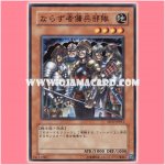 SD17-JP011 : Exiled Force / Rogue Mercenary Force (Common)