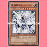 SD17-JP007 : Divine Knight Ishzark / Saint Knight Ishzark (Common)