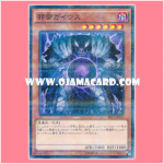 SR01-JP004 : Caius the Shadow Monarch / Gaius the Wicked Monarch (Normal Parallel Rare)