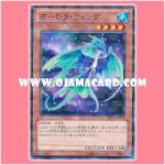 DP15-JP015 : Aurora Wing (Normal Parallel Rare)