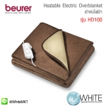 ผ้าห่มไฟฟ้า รุ่น HD100 Beurer Heatable Electric Overblanket (HD100) by WhiteMKT