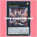 CROS-JP090 : Cyber Dragon Infinity (Secret Rare)