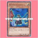 DP10-JP010 : A/D Changer / AD Changer (Common)