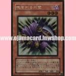 GS02-JP004 : Spirit Reaper (Gold Rare)