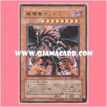 VB8-JP001 : Gandora the Dragon of Destruction / Crush D. Gandra (Ultra Rare)