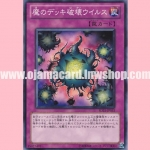 SD21-JP033 : Deck Devastation Virus (Common)