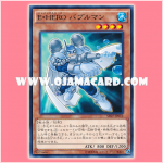 SD27-JP012 : Elemental HERO Bubbleman (Common)