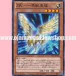 ST13-JP018 : ZW - Unicorn Spear (Common)