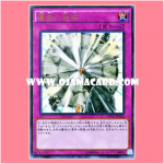 MVP1-JP022 : Discovering Destiny (Kaiba Corporation Ultra Rare)