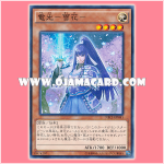 NECH-JP041 : Denkou - Sekka / Lightning -Snowflake (Common)