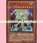 EXP1-JP013 : Gladiator Beast Octavius (Super Rare)